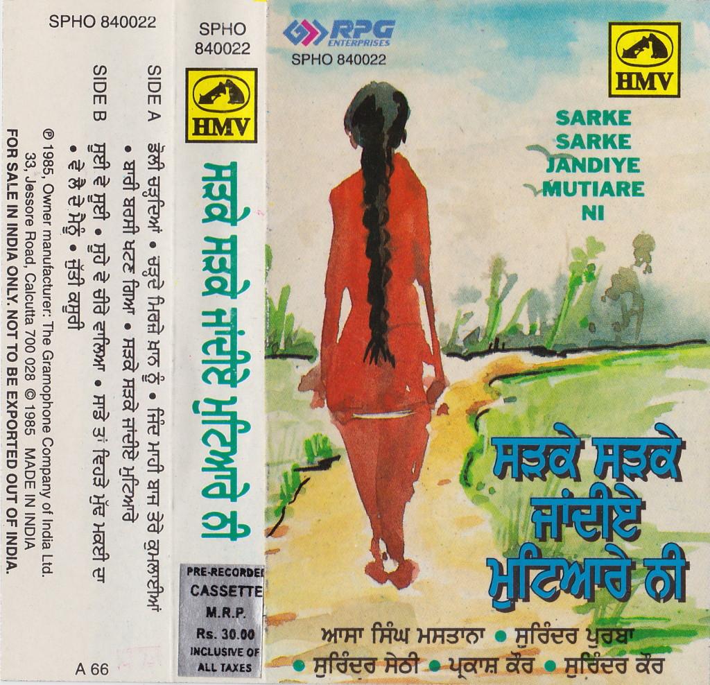 cassette_0056
